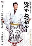 NHK からだであそぼ 決定版 歌舞伎たいそう いざやカブかん! [DVD](市川染五郎)