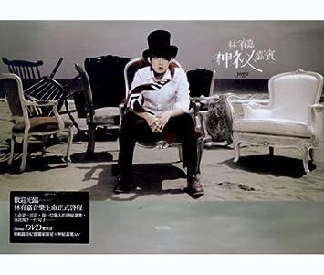 Yoga Lin - Yoga Lin: Mysery Yoga (CD + Bonues DVD) (Taiwan ...