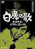 探偵神津恭介の殺人推理10~白魔の歌 南太平洋のパラオに消えた妹~ [DVD]