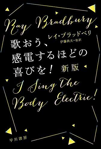 歌おう、感電するほどの喜びを!〔新版〕 (ハヤカワ文庫 SF フ 16-8)