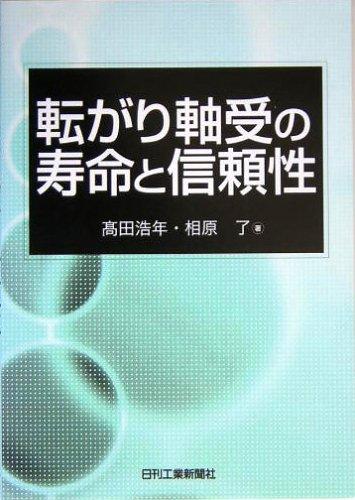 Download Korogari jikūke no jumyō to shinraisei. PDF