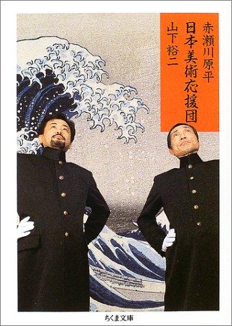 日本美術応援団 (ちくま文庫)