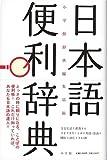 日本語便利辞典