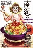 南紀の台所 4 (ヤングジャンプコミックス)