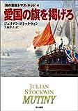 愛国の旗を掲げろ―海の覇者トマス・キッド〈4〉 (ハヤカワ文庫NV)