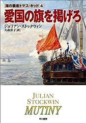 愛国の旗を掲げろ_海の覇者トマス・キッド〈4〉 (ハヤカワ文庫NV)
