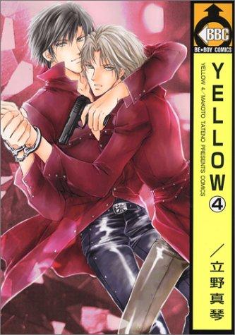 Yellow 4 (ビーボーイコミックス)