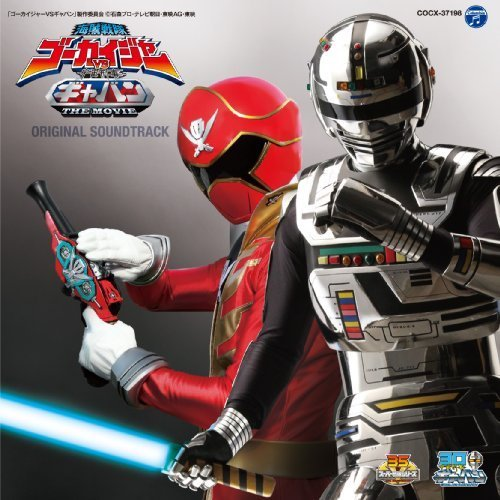MOVIE KAIZOKU SENTAI GOKAIGER VS UCHU KEIJI GAVAN by Kaizoku Sentai Gokaiger Vs Space Sheriff Gavan / Movie [Music CD]