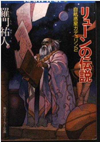 自航惑星ガデュリン〈2〉リューンの伝説 (角川文庫―スニーカー文庫)