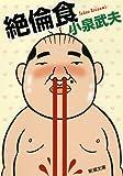 絶倫食 (新潮文庫)