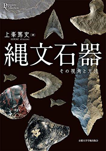 縄文石器: その視角と方法 (プリミエ・コレクション)