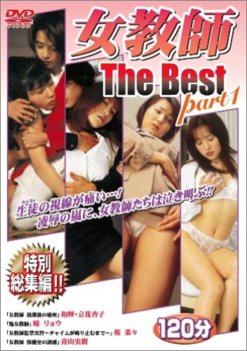 女教師 The Best [DVD] (Actress With Best Breasts)