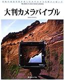 大判カメラバイブル―究極の銀塩写真を楽しむ大判カメラの魅力と使い方 (日本カメラMOOK)
