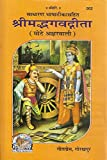 Shrimadbhagavad Gita (Mote Aksar Wali) Code- 502