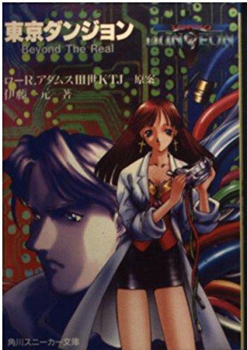 Tokyo dungeon-Beyond The Real (Kadokawa Sneaker Bunko) (1996) ISBN: 4044172013 [Japanese Import]