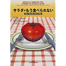Salad I can not eat anymore - the threat of genetically modified foods ISBN: 4072279277 (2000) [Japanese Import]