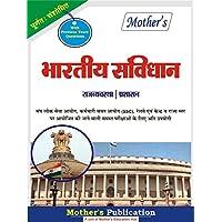 भारतीय संविधान, राजव्यवस्था एवं प्रशासन