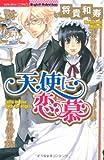 天使に恋慕 (ぶんか社コミックス S*girl Selection)