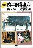 肉牛飼養全科
