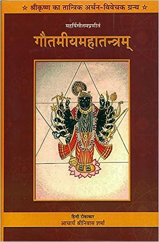 Gautamiya Maha Tantra (Sanskrit Text with Hindi Translation