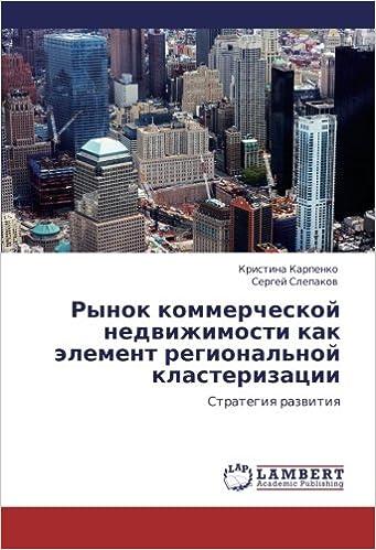 Rynok kommercheskoy nedvizhimosti kak element regional'noy klasterizatsii: Strategiya razvitiya