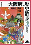 大阪府の歴史散歩 上 大阪市・豊能・三島 (歴史散歩 27)