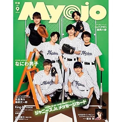 Myojo 2021年 9月号 表紙画像