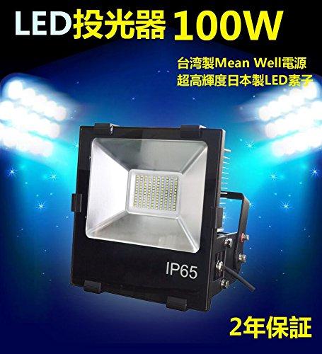 高機能 LED 投光器 100W 1000W相当 LED投光器 電球色3000k広角120度ledライト看板灯 日本製チップ MW電源 B014PA5WAI 22000