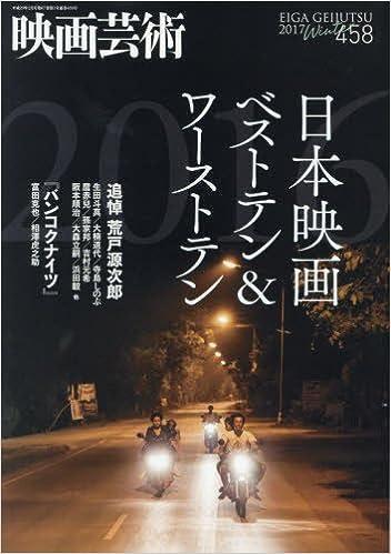映画芸術 2017年 02 月号 [雑誌]...