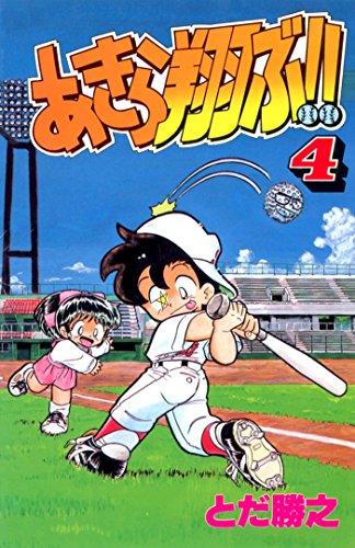 Akira Tobu 4 (Japanese Edition)