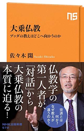 大乗仏教―ブッダの教えはどこへ向かうのか (NHK出版新書 572)
