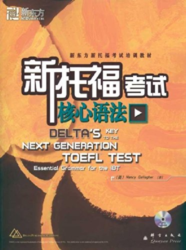 New TOEFL core syntax (with mp3) - New Oriental Dayu English Study Series