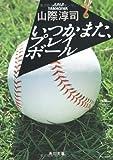 いつかまた、プレイボール (角川文庫 (6243))