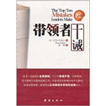 The Top Ten Mistakes Leaders Make (Chinese Edition)