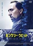 [DVD]ハングリー・ラビット [DVD]