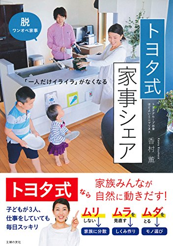 Toyota Softcover -  TOYOTA, Share Housework