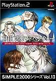 SIMPLE2000シリーズ Vol.13 THE 恋愛アドベンチャー 硝子の森