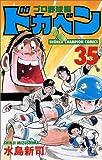 ドカベン (プロ野球編35) (少年チャンピオン・コミックス)