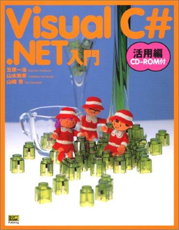 Visual C#.NET入門 活用編