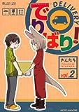 でりばり!2(完) (マイクロマガジン☆コミックス)