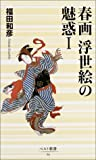 春画 浮世絵の魅惑〈1〉 (ベスト新書)