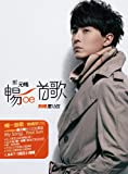 [CD]暢一首歌(熱暢慶功版)(台湾盤)