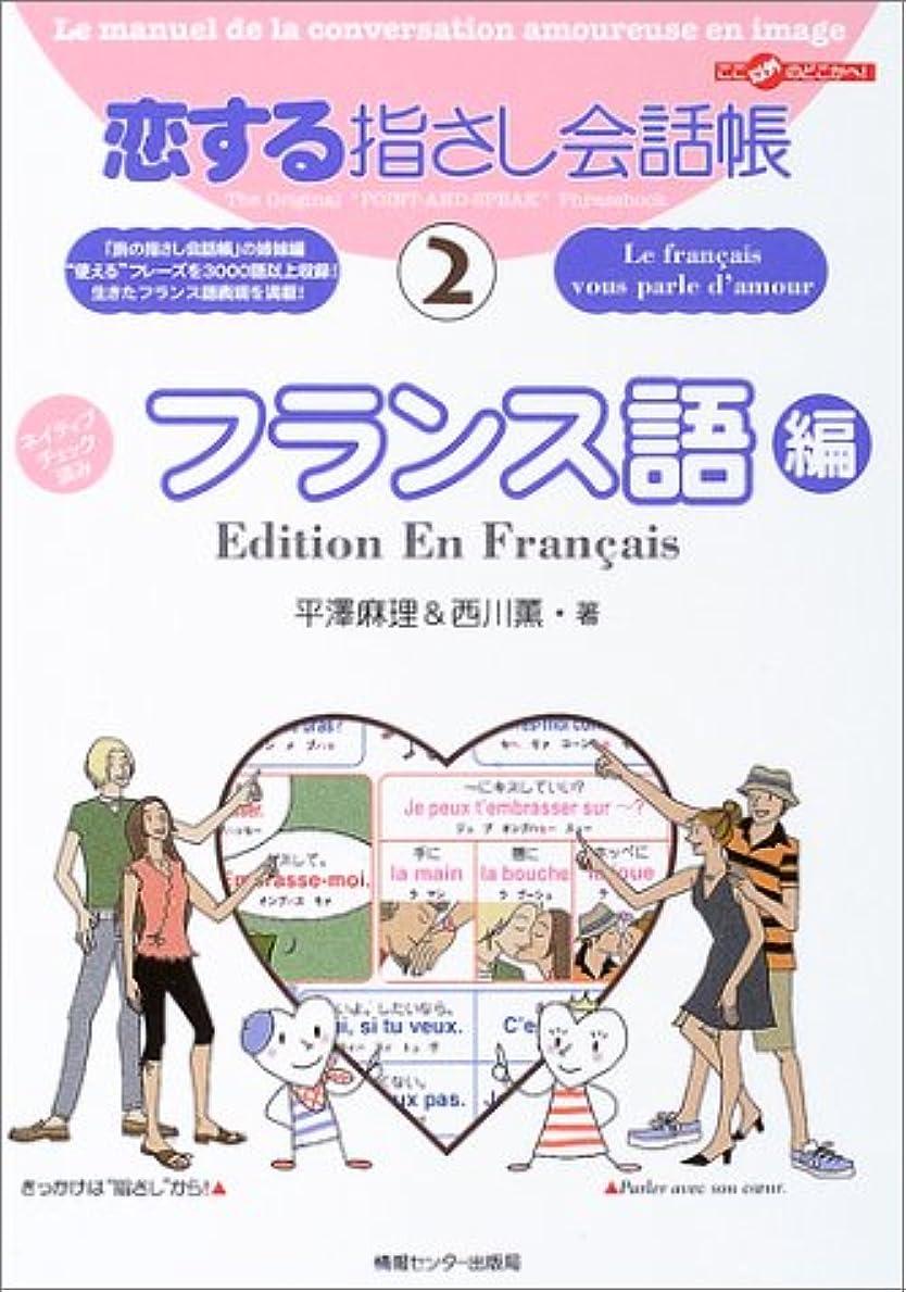 神経動揺させるマイク対訳 フランス語で読む「カルメン」《CD付》