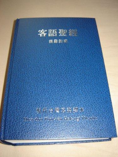 THE HAKKA BIBLE / Today's Taiwan Hakka Version PIN-YIN and Chinese Characters / HAK-NGI SUN-KIN Hien-thoi Thoi-van Hak-ngi Yit-pun Sin-Khiu Yok Chhion Su / TTHV63DI