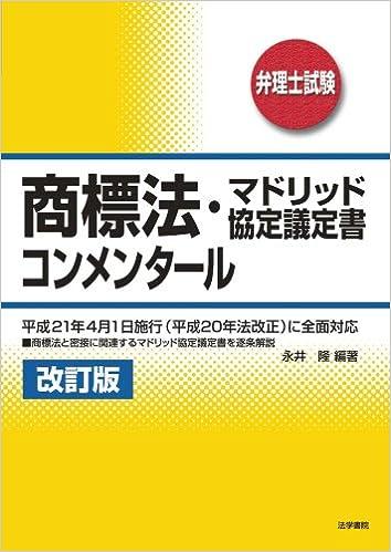商標法・マドリッド協定議定書コ...