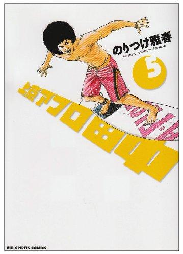 上京アフロ田中 5 (ビッグコミックス)