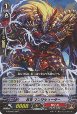 Cardfight!! Vanguard / Stealth Dragon, Manji Shooter (G-TCB02/049) / G Technical Booster 2: The GENIUS STRATEGY / A Japanese Single individual Card