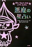 悪魔の星占い (The dark side of the zodiac)