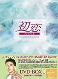 初恋 プレミアム版 DVD-BOX1