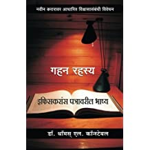 Profound Mystery: Commentary on Ephesians (Faith Footnotes on the New Testament) (Marathi Edition)